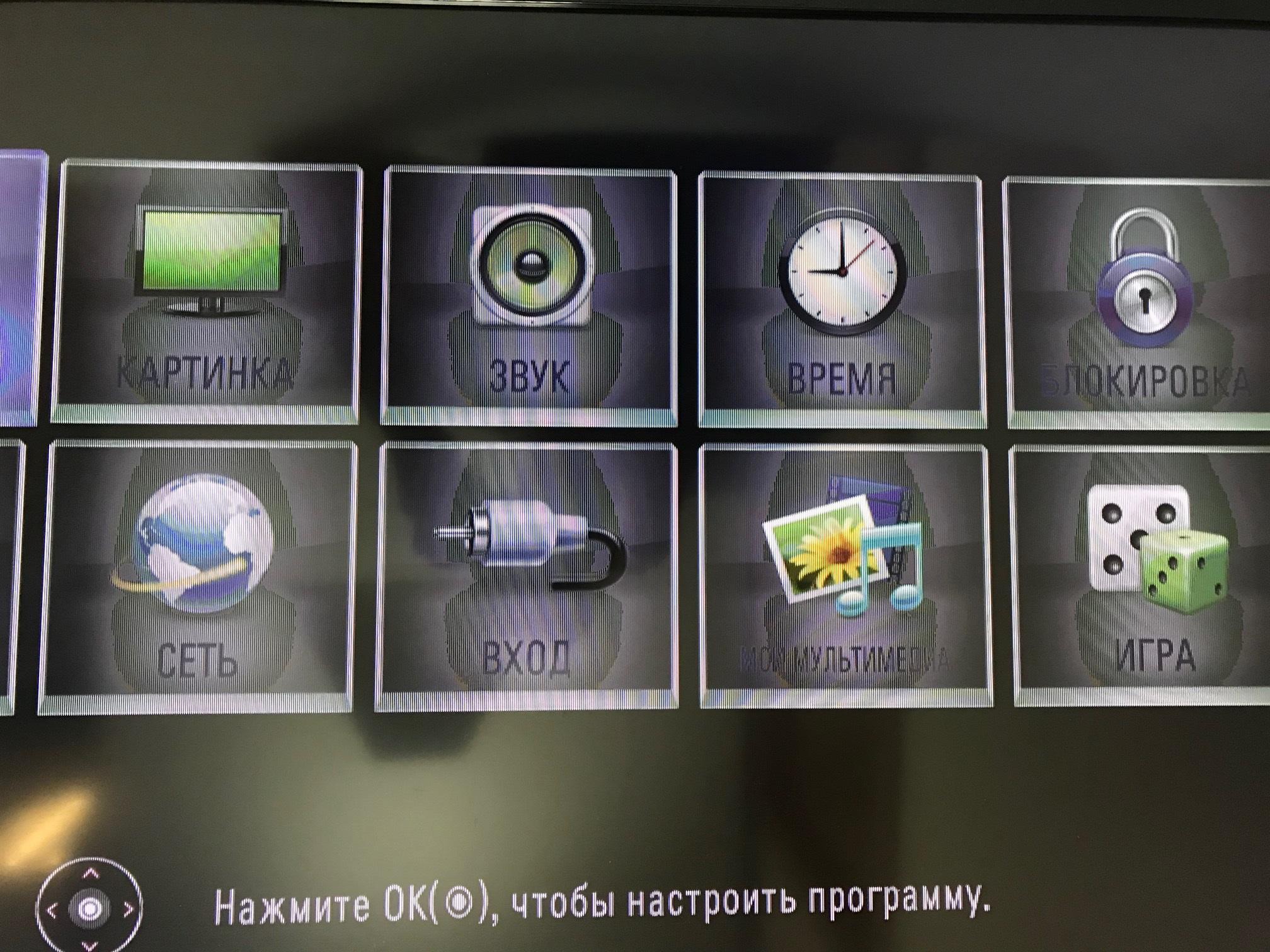 Меню телевизора LG