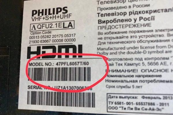Этикетка телевизора Philips